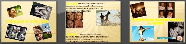 Слайды презентации: Эмоции и чувства