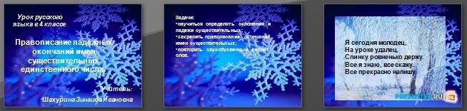 Слайды презентации: Правописание падежных окончаний имен существительных единственного числа