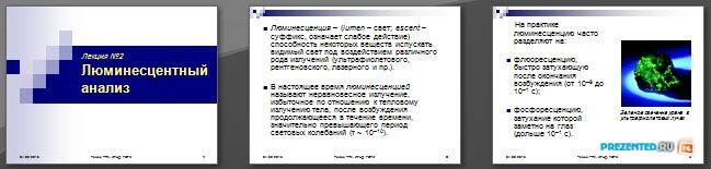 Слайды презентации: Люминесцентный анализ