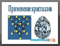 Применение кристаллов