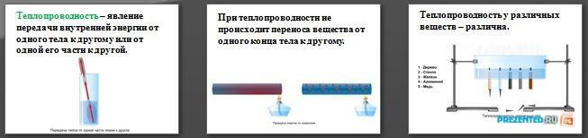Слайды презентации: Теплопроводность