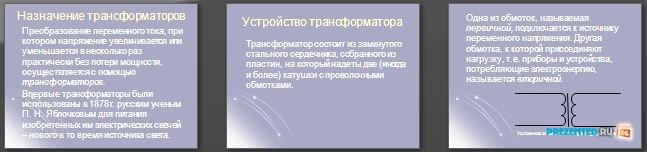 Слайды презентации: Трансформатор. Передача электрической энергии на расстояние