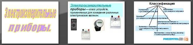 Слайды презентации: Электроизмерительные приборы
