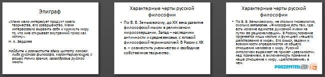 Слайды презентации: Национальные особенности русской философии