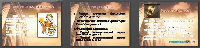 Слайды презентации: Философы древней Греции