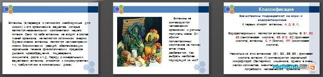 Слайды презентации: Витамины