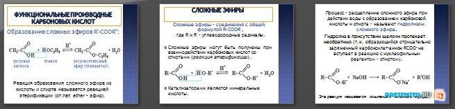 Слайды презентации: Карбоновые кислоты и их производные