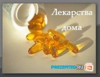 Лекарства дома