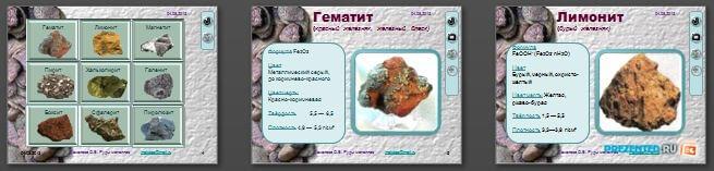 Слайды презентации: Руды металлов