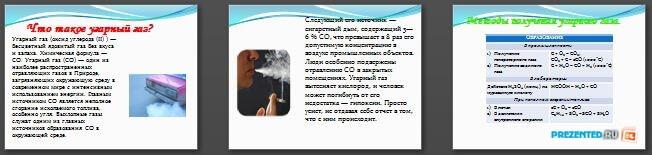Слайды презентации: Угарный газ