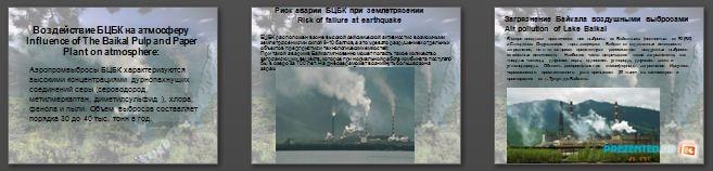 Слайды презентации: Загрязнение озера Байкал