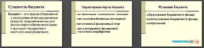 Слайды презентации: Бюджет и бюджетная система РФ