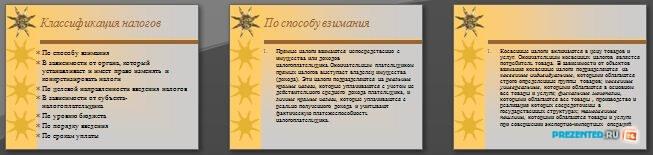 Слайды презентации: Классификация налогов