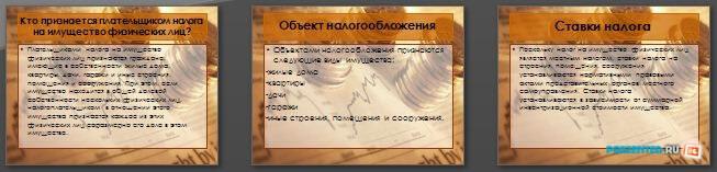 Слайды презентации: Налог на имущество физических лиц