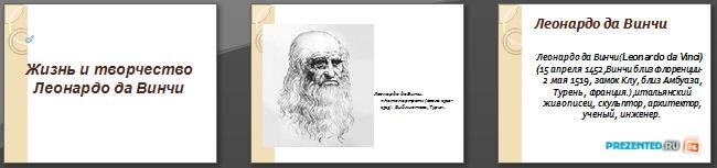 Слайды презентации: Жизнь и творчество Леонардо да Винчи