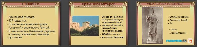 Слайды презентации: Искусство Древней Греции - Афинский Акрополь