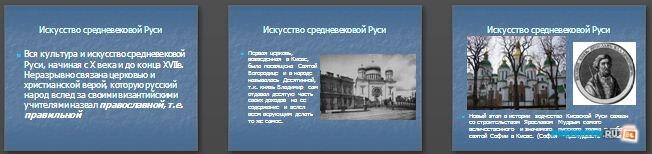 Слайды презентации: Искусство средневековой Руси