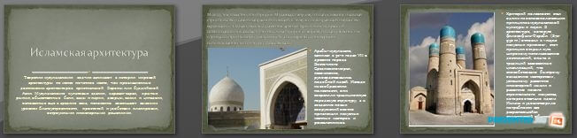 Слайды презентации: Исламская архитектура