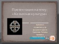 Кельтская культура