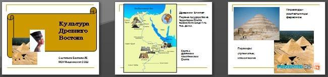 Слайды презентации: Культура Древнего Востока