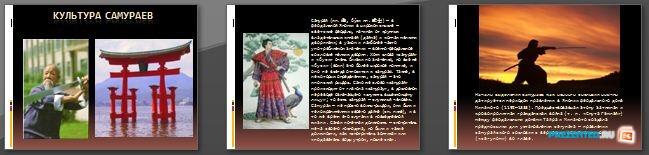 Слайды презентации: Культура самураев