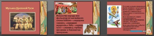 Слайды презентации: Музыка Древней Руси