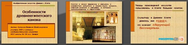 Слайды презентации: Особенности древнеегипетского канона