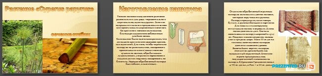 Слайды презентации: Письменность Древнего Египта