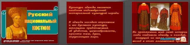 Слайды презентации: Русский национальный костюм