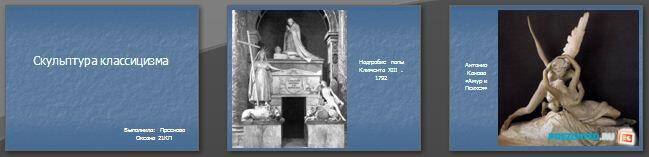 Слайды презентации: Скульптура классицизма
