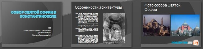 Слайды презентации: Собор святой Софии в Константинополе