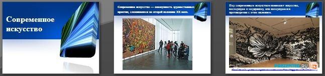 Слайды презентации: Современное искусство