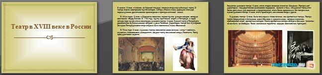 Слайды презентации: Театр в XVIII веке в России