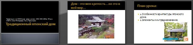 Слайды презентации: Традиционный японский дом