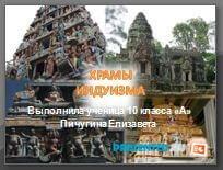 Храм индуизма