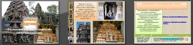 Слайды презентации: Храм индуизма