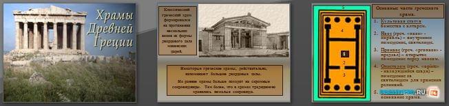 Слайды презентации: Храмы Древней Греции