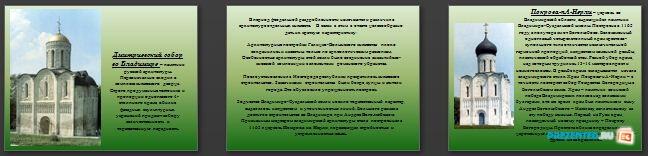 Слайды презентации: Художественная культура Древней Руси