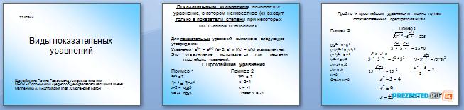 Слайды презентации: Виды показательных уравнений