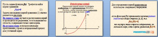 Слайды презентации: Исследование математических моделей