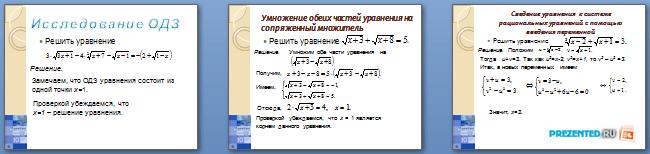 Слайды презентации: Методы решения иррациональных уравнений