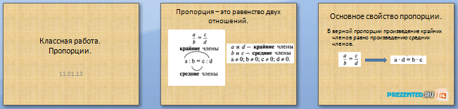 Слайды презентации: Пропорции