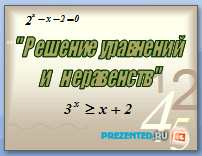 Решение уравнений и неравенств
