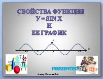 Свойства функции y=sin(x) и ее график