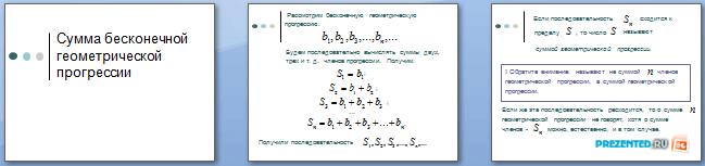 Слайды презентации: Сумма бесконечной геометрической прогрессии