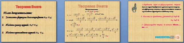 Слайды презентации: Теорема Виета