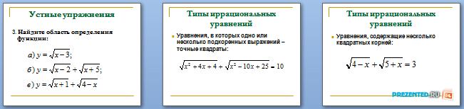 Слайды презентации: Типы иррациональных уравнений