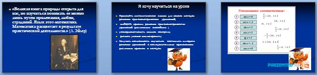 Слайды презентации: Тригонометрические уравнения и методы их решения