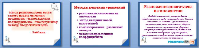 Слайды презентации: Уравнения n-ой степени