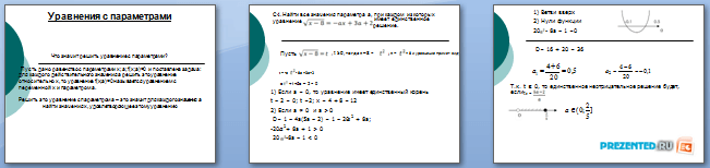 Слайды презентации: Уравнения с параметрами